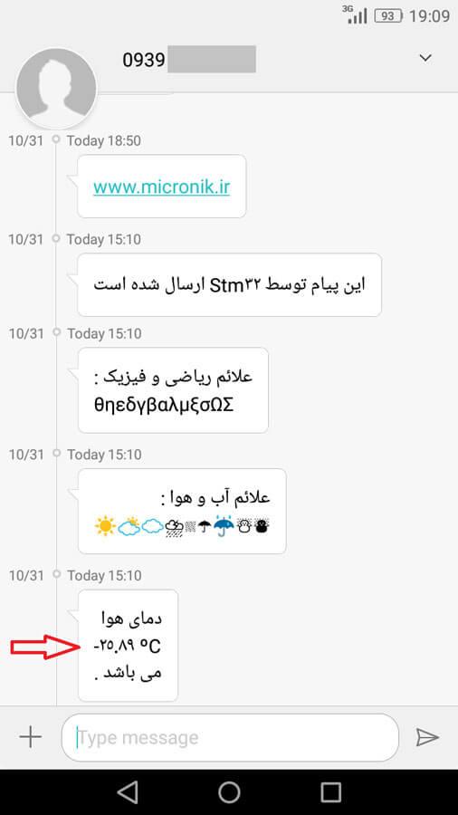 ارسال sms فارسی با stm32