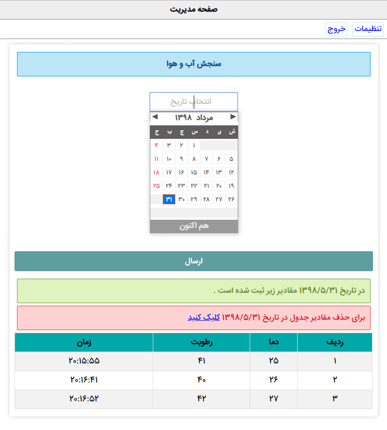 ارسال دما و رطوبت به سرور توسط sim800