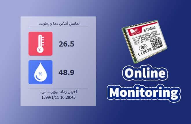 مانیتورینگ آنلاین دما و رطوبت توسط ماژول sim800