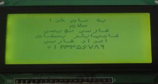 فونت فارسی برای lcd گرافیکی