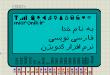 آموزش ساخت فونت فارسی برای glcd