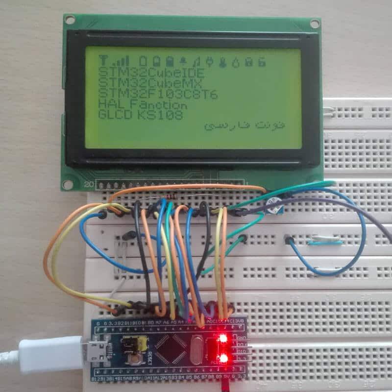 آموزش راه اندازی LCD گرافیکی KS108 با STM32