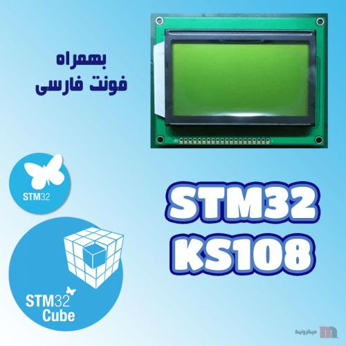راه اندازی lcd گرافیکی با stm32