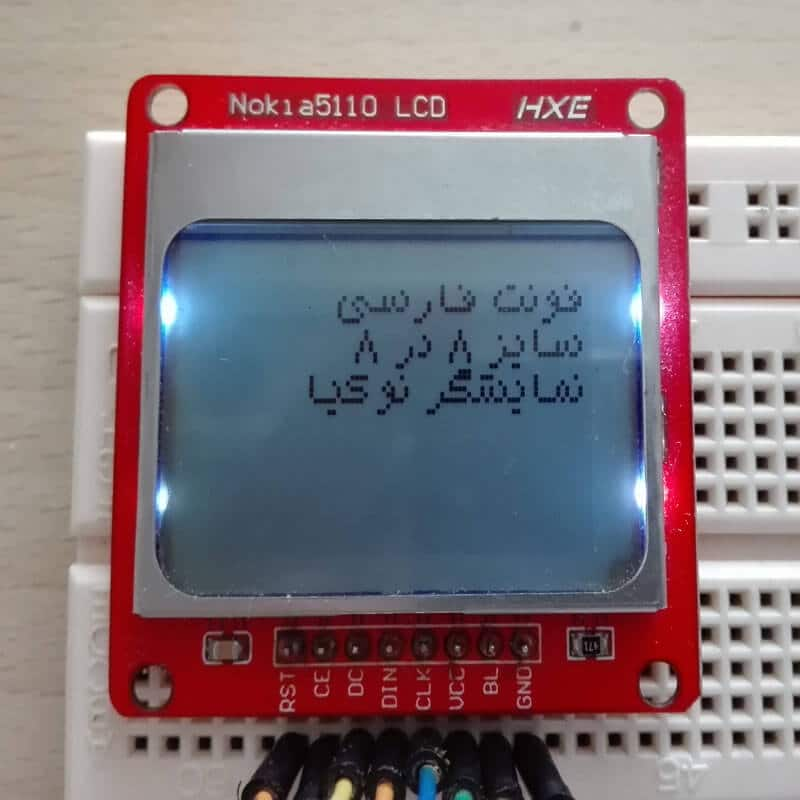 فونت فارسی برای lcd nokia 5110 با stm32