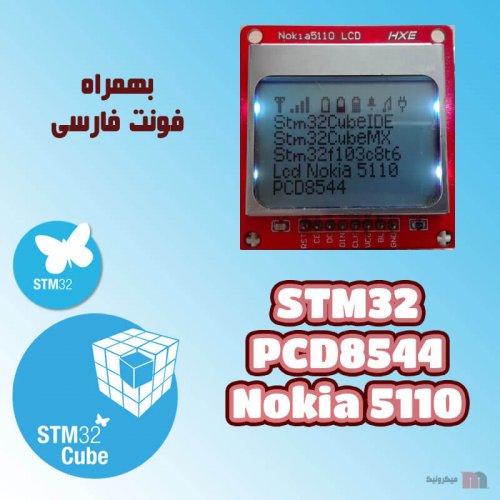 راه اندازی lcd nokia 5110 با stm32