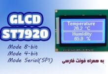 راه اندازی ST7920