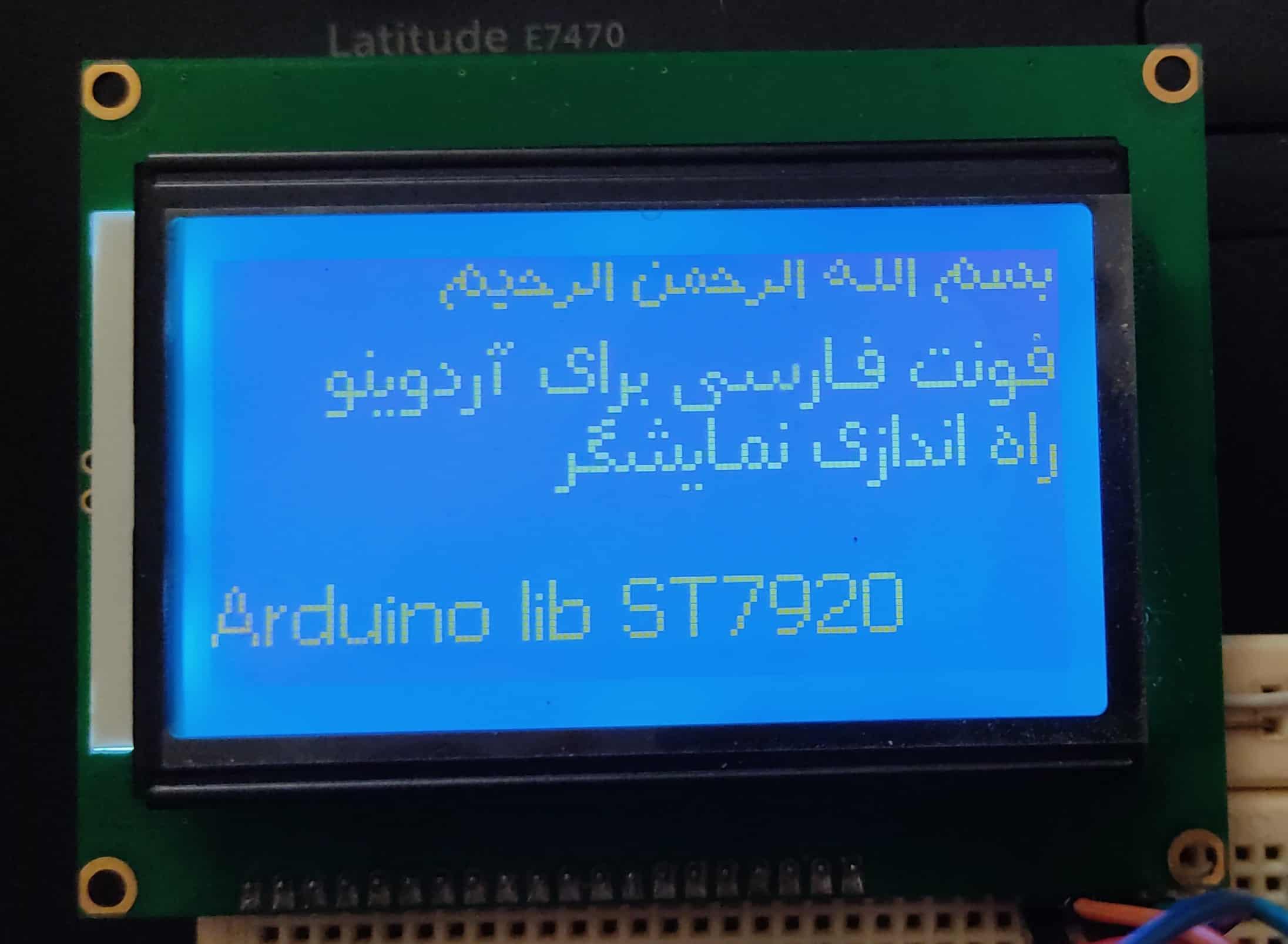 راه اندازی st7920 با آردوینو