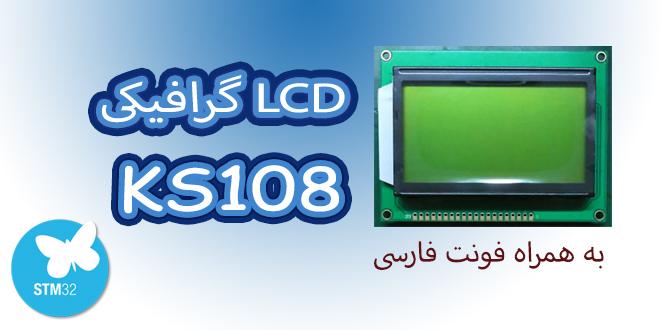 آموزش راه اندازی LCD گرافیکی KS108 با توابع HAL