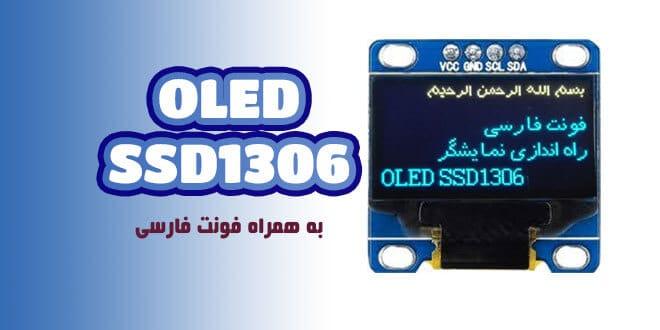 آموزش راه اندازی oled ssd1306