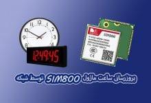 آموزش آپدیت ساعت ماژول sim800