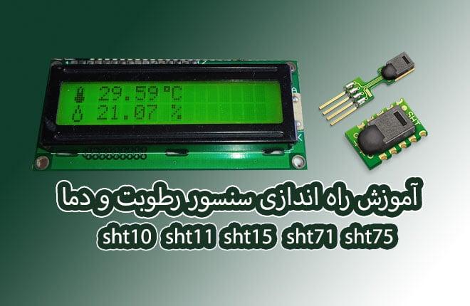 راه اندازی سنسور sht11 , sht75