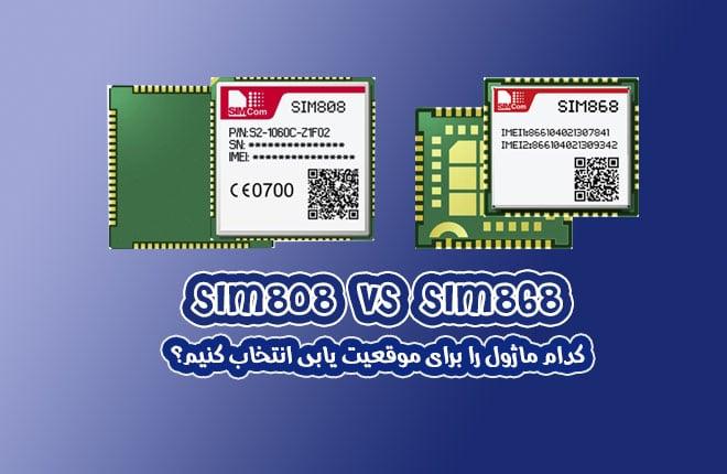 تفاوت ماژول sim808 با sim806