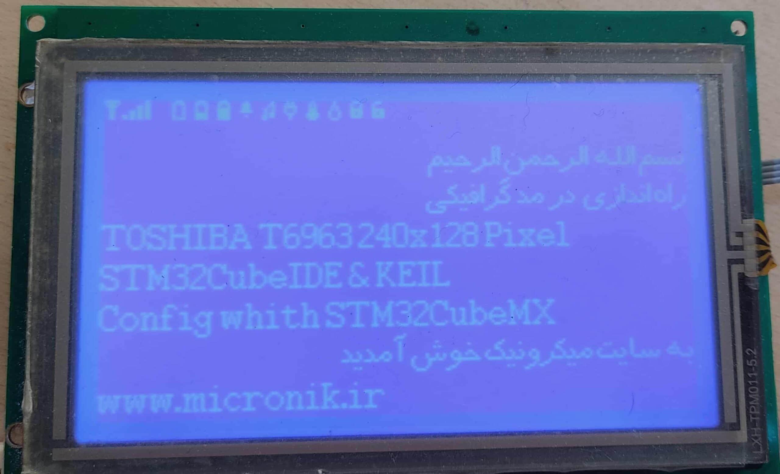 راه اندازی LCD گرافیکی T6963 با STM32